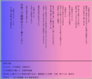 2俳句薩摩藩木曽三川