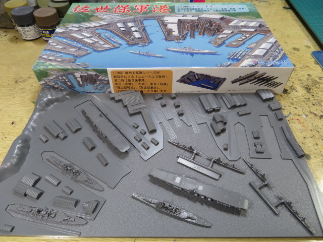 佐世保軍港 集める軍港No.2