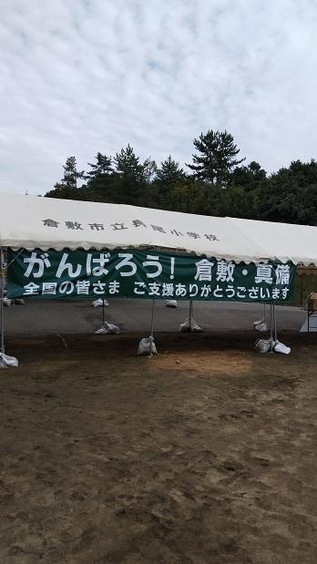 岡山県の中国職業能力開発大学校内の倉敷市災害ボランティアセンターの駐車場です2