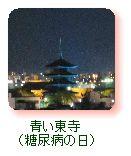 青い東寺(糖尿病の日)