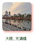 大阪、天満橋