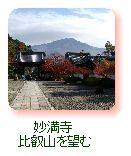 妙満寺、比叡山を望む