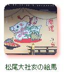 松尾大社亥の絵馬