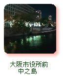 大阪市役所前・中之島