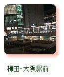 梅田・大阪駅前