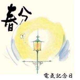 春分電気記念日