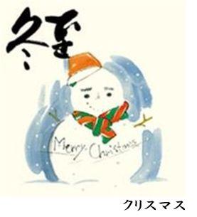 冬至クリスマス