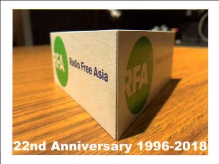 2018年11月16日 ビルマ語放送受信  Radio Free Asia(アメリカ)のQSLカード(受信確認証)