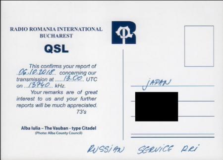 2018年10月6日  ロシア語放送受信 Radio Romania International(ルーマニア)のQSLカード(受信確認証)