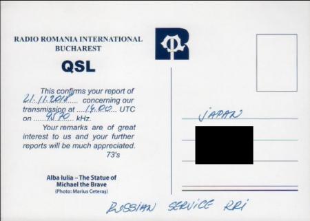 2018年11月21日 ロシア語放送受信  Radio Romania International(ルーマニア)のQSLカード(受信確認証)