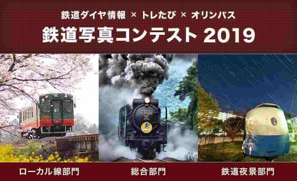 TRAINPHOTOCON 2019