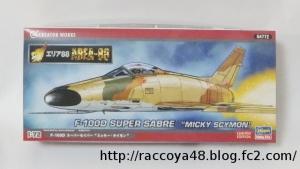 """ハセガワ1/72 F-100D スーパーセイバー """"ミッキー・サイモン"""""""