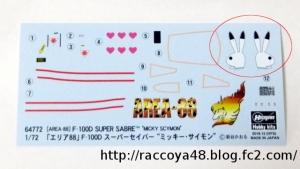 """ハセガワ 1/72 F-100D """"ミッキー・サイモン"""" デカール"""