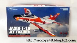 プラッツ1/72 T-1B