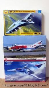 YAK-130、F-4EJ改、ファイター1