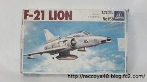イタレリ1/72 F-21 LION ボックス