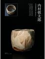 炎芸術201902茶盌特集-2 640pl