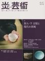 201902炎芸術 現代の茶盌 001
