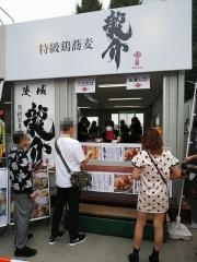 大つけ麺博 10周年特別企画 ラーメン日本一決定戦!! ~特級鶏蕎麦 龍介「W龍介つけそば」~-1