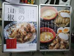 大つけ麺博 10周年特別企画 ラーメン日本一決定戦!! ~特級鶏蕎麦 龍介「W龍介つけそば」~-18