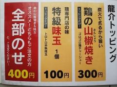 大つけ麺博 10周年特別企画 ラーメン日本一決定戦!! ~特級鶏蕎麦 龍介「W龍介つけそば」~-19
