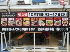 大つけ麺博 10周年特別企画 ラーメン日本一決定戦!! ~特級鶏蕎麦 龍介「W龍介つけそば」~-34