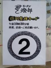 ラーメン燈郎【壱四】-2