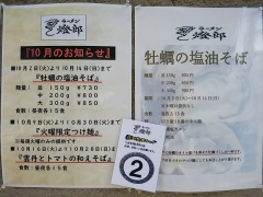 ラーメン燈郎【壱四】-3