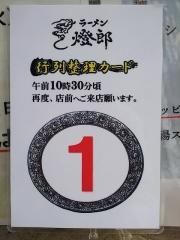 ラーメン燈郎【壱参】-2