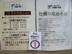ラーメン燈郎【壱参】-3
