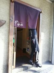ラーメン燈郎【壱参】-6