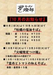 ラーメン燈郎【壱参】-4