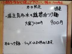 超純水採麺 天国屋-4