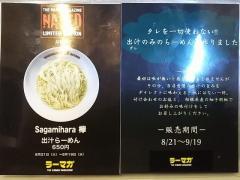 Sagamihara 欅-5