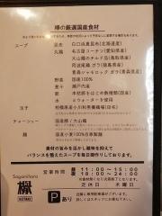 Sagamihara 欅-8