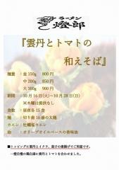 ラーメン燈郞【壱五】-2
