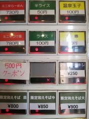 ラーメン燈郞【壱五】-5