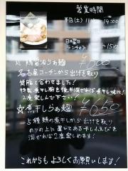 【新店】Soupmen(スープメン)-3