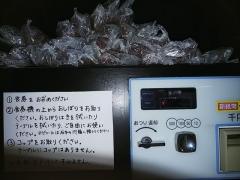 【新店】Soupmen(スープメン)-8