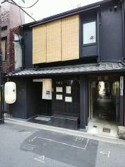 【新店】らーめん 錦-1