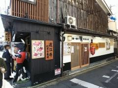 【新店】らーめん 錦-5
