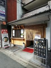 【新店】らーめん 錦-6