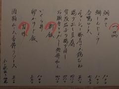 【新店】らーめん 錦-8