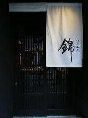 【新店】らーめん 錦-21