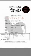 煮干しつけ麺 宮元【八】-2