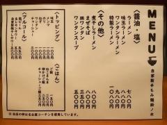 【新店】自家製手もみ麺 鈴ノ木-5