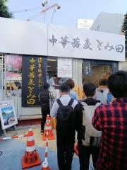 大つけ麺博 ラーメン日本一決定戦!!【第4陣】 ~中華蕎麦 とみ田「13年目の濃厚豚骨魚介」~-1