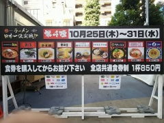 大つけ麺博 ラーメン日本一決定戦!!【第4陣】 ~中華蕎麦 とみ田「13年目の濃厚豚骨魚介」~-2