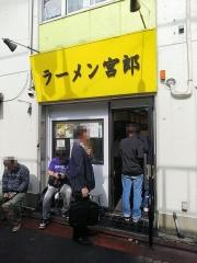 ラーメン宮郎【弐】-1