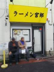 ラーメン宮郎【弐】-2月